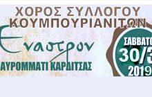 Ετήσιος χορός των Απανταχού Κουμπουριανιτών Αργιθέας
