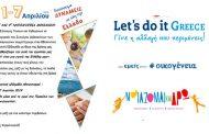 Τα 1ο & 4ο Νηπιαγωγεία Μουζακίου στη σχολική εβδομάδα εθελοντισμού