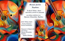 Συναυλία κιθάρας από το Μουσικό Σχολείο Καρδίτσας