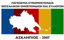 Πρώτος παγκόσμιος εορτασμός των Ηρώων της Εθνικής Επανάστασης καταγόμενους εκ Θεσσαλίας