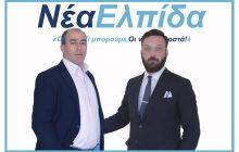 Αθανάσιος Καρύδας: Ο κ. Γεώργιος Παναγόπουλος συντάσσεται με τη ΝΕΑ ΕΛΠΙΔΑ