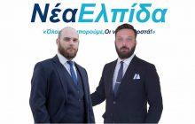 Αθανάσιος Καρύδας: Ο κ. Αθανάσιος Παπουτσής συντάσσεται με τη ΝΕΑ ΕΛΠΙΔΑ