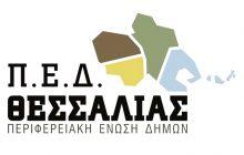 Επιτυχημένη ημερίδα της Π.Ε.Δ.Θεσσαλίας με θέμα «Βασικές ρυθμίσεις για τους αιρετούς των ΟΤΑ»