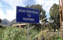 Απαγόρευση Αλιείας στις λίμνες και τους ποταμούς της ΠΕ Καρδίτσας