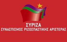 Ετήσια συνεστίαση της Νομαρχιακής Επιτροπής ΣΥΡΙΖΑ ν. Καρδίτσας.