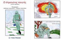 Τρίκαλα: Μαθητές του 1ου ΕΠΑΛ έκαναν κόμικ το «Στρατιώτης Ποιητής» του Μίλτου Σαχτούρη