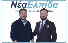 Αθανάσιος Καρύδας: Ο κ. Πέτρος Τέγος συντάσσεται με τη ΝΕΑ ΕΛΠΙΔΑ