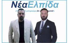 Αθανάσιος Καρύδας: Ο κ. Βασίλειος Ν. Τσιόλας συντάσσεται με τη ΝΕΑ ΕΛΠΙΔΑ