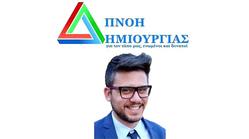 Ανακοίνωση υποψηφιότητας Χρήστου Μάριου Πολυμερόπουλου