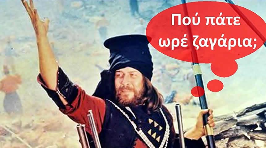 Καρδίτσα - Αληθινή Ιστορία: Φέγει του λιφουρείου!!!