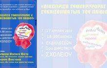 Εκδήλωση με θέμα: Διαχείριση συμπεριφοράς & συναισθημάτων του παιδιού