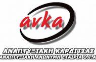 ΑΝΚΑ: Προμήθεια ηλεκτρονικού εξοπλισμού