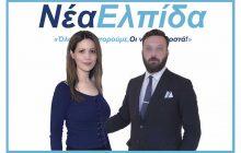 Αθανάσιος Καρύδας: Η κ. Αντωνίου Παναγιώτα συντάσσεται με τη ΝΕΑ ΕΛΠΙΔΑ