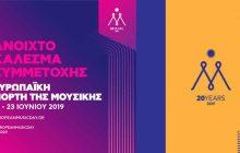 Ευρωπαϊκή Γιορτή Μουσικής 2019 στην Κοιλάδα Αχελώου