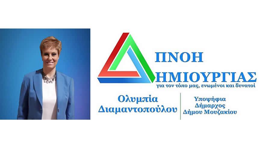 Το Σάββατο 4 Μαΐου τα εγκαίνια του εκλογικού κέντρου του συνδυασμού «ΠΝΟΗ ΔΗΜΙΟΥΡΓΙΑΣ»