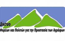 Καταγγελία στην Ευρωπαϊκή Επιτροπή για τα αιολικά πάρκα στα Άγραφα και σε άλλες περιοχές Νatura