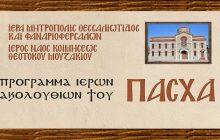 Πρόγραμμα ακολουθιών Μεγάλης Εβδομάδος του Ιερού Ναού Κοιμήσεως Θεοτόκου Μουζακίου