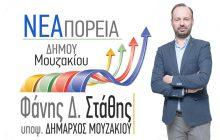 «Νέα Πορεία»: Ενημέρωση υποψ. Τοπικών Συμβούλων Δήμου Μουζακίου