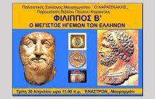 Παρουσίαση του βιβλίου «Φίλιππος Β΄, ο Μέγιστος ηγεμών των Ελλήνων» στο Μαυρομμάτι