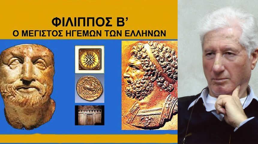 Παρουσίαση του βιβλίου «ΦΙΛΙΠΠΟΣ Β΄, Ο Μέγιστος ηγεμών των Ελλήνων» στο Μαυρομμάτι