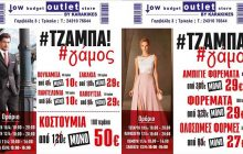 Outlet #karakikes: ΤΖΑΜΠΑ_ΓΑΜΟΣ
