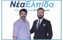 Αθανάσιος Καρύδας: Ο κ. Παντελής Καρκανιάς συντάσσεται με τη ΝΕΑ ΕΛΠΙΔΑ