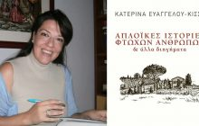 «Απλοϊκές ιστορίες φτωχών ανθρώπων & άλλα διηγήματα» στη Δημόσια Βιβλιοθήκη Μουζακίου