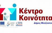 Κέντρο Κοινότητας Μουζακίου: ΔΩΡΕΑΝ σεμινάριο για ανέργους