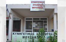 Γενική Συνέλευση του Κυνηγετικού Συλλόγου Μουζακίου