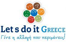 """O Δήμος Καρδίτσας συμμετέχει στην εθελοντική δράση """"Let's do it Greece"""""""