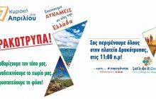 Στο Let's do it Greece ο ΜΕΣ Δρακότρυπας «Η Ανάπλαση»