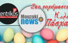 Η συντακτική ομάδα του MouzakiNews.gr και Kentrikos.gr σας Εύχεται Καλή Ανάσταση & Καλό Πάσχα
