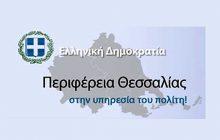 Χρηματοδοτεί τη λειτουργία παιδοψυχιατρικών υπηρεσιών στην Καρδίτσα η Περιφέρεια Θεσσαλίας