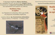 Η έκθεση: Νικόλαος Γύζης: τα σχέδια στη Δημοτική Πινακοθήκη Καρδίτσας