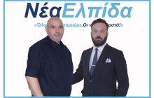 Αθανάσιος Καρύδας: Ο κ. Χρήστος Σδράκας συντάσσεται με τη ΝΕΑ ΕΛΠΙΔΑ