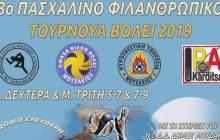 Ξεκινά σήμερα στο Μουζάκι με Γυναικείο Αγώνα (3:00μ.μ.) το Φιλανθρωπικό Τουρνουά Βόλει