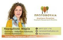 Μαρία Καραμήτσα: Υποψήφια περιφερειακή σύμβουλος με την Πρωτοβουλία του Δημήτρη Κουρέτα