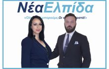 Αθανάσιος Καρύδας: Η κ. Γεωργία Ματρακούκα συντάσσεται με τη ΝΕΑ ΕΛΠΙΔΑ