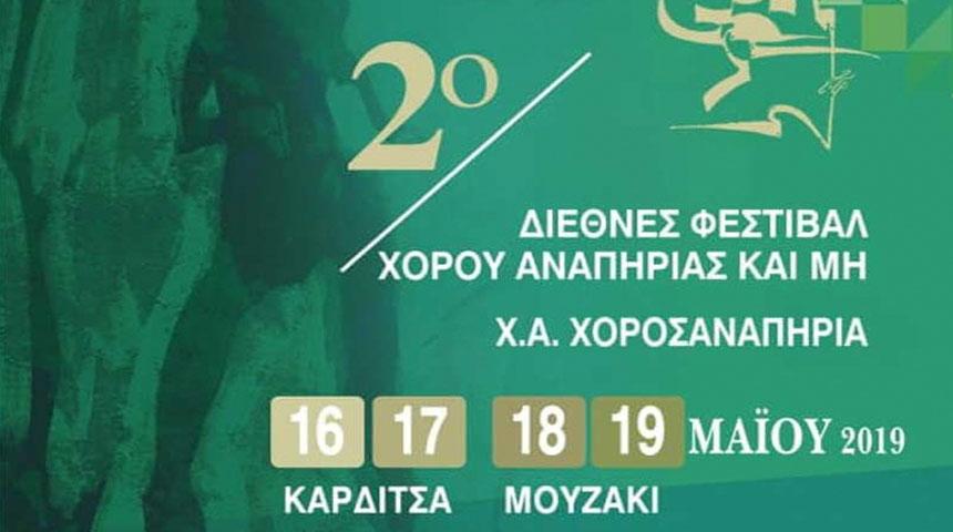 2ο Διεθνές Φεστιβάλ Χορού Αναπηρίας και Μη IDFD στην Καρδίτσα και στο Μουζάκι
