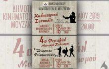 4ο Φεστιβάλ Μουσικού Πολιτισμού και Καλοκαιρινή Συναυλία Δημοτικού Ωδείου Μουζακίου στο Μουζάκι