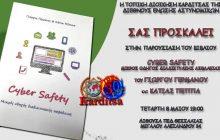 Cyber Safety - Παρουσίαση εγχειριδίου για την ασφάλεια στο διαδίκτυο