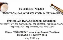 Γλέντι με παραδοσιακές μουσικές από την Εύξεινο Λέσχη Ποντίων και Μικρασιατών Ν. Τρικάλων