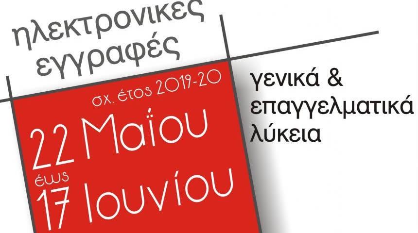 Εγγραφές στα λύκεια ΓΕΛ – ΕΠΑΛ 2019-2020. Ηλεκτρονικά οι αιτήσεις