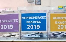 ΥΠ. Εσωτερικών: Ενημέρωση προς τους ψηφοφόρους