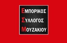 Συναντήσεις εργασίας του Εμπορικού Συλλόγου Μουζακίου με τους υποψήφιους δημάρχους