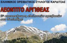 2η κατασκήνωση εθελοντών ορειβατών στο Λεοντίτο Αργιθέας