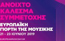Φεστιβάλ μουσικής κατά μήκος του Αχελώου