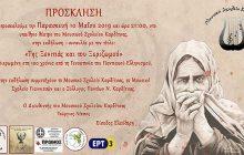 Συναυλία αφιερωμένη στα 100 χρόνια από τη Γενοκτονία του Ποντιακού Ελληνισμού