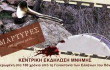 Εύξεινος Λέσχη Ποντίων και Μικρασιατών Ν. Τρικάλων: Την Κυριακή 12 Μαΐου η κεντρική εκδήλωση Μνήμης