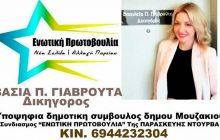 Δήλωση της δικηγόρου Βασιλείας Π. Γιαβρούτα υποψηφίας δημοτικής συμβούλου στο Δήμο Μουζακίου